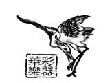 华彩公司由华彩乐器商标