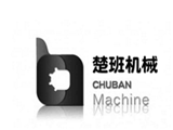 广州市楚班机械设备商标