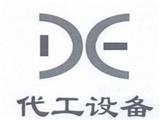 珠海市代工机械设备商标
