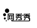 深圳市记录一生网络科技时钟商标