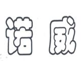 天津市集成飞星复印机械商标