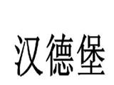 慈溪市晨鹭水暖管件商标