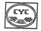 南县陈迎春取暖器商标