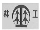 天津林业工具厂商标