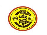 徐福记商标