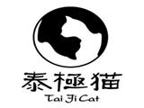 圳泰极猫绘画艺术商标