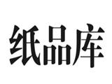 重庆纸唯艺术品剪纸商标