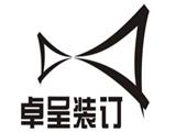 天津卓呈装订商标