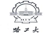 哈尔滨工业大学商标