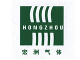 深圳市宏洲工业气体有限公司商标