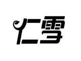 东莞市广利行洗涤原料有限公司商标