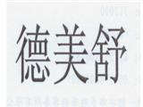 第10类商标注册振德医用