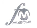 第11类商标民福灯具