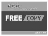 第16类商标天晨纸业