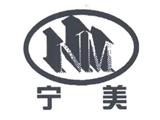 第17类商标注册宁美软管