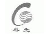 第17类商标注册春光橡塑软管
