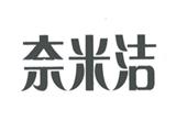 第21类商标奈米洁