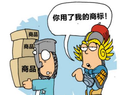 """兰陵与微山湖""""喜临门""""商标纷争尘埃落定"""