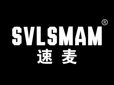 速麦 SVLSMAM