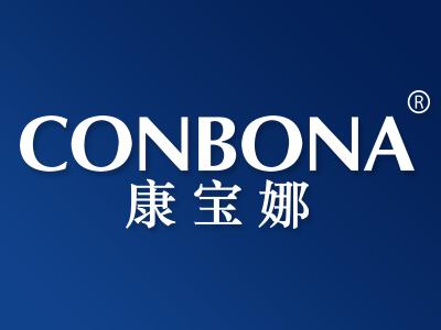 康宝娜 CONBONA