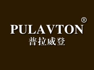 普拉威登 PULAVTON