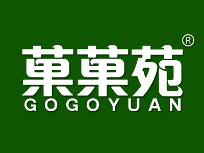 菓菓苑 GOGOYUAN
