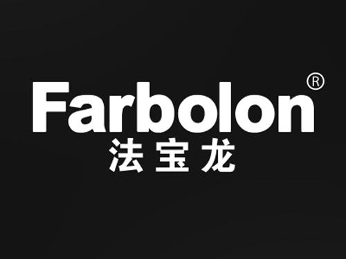 法宝龙 FARBOLON