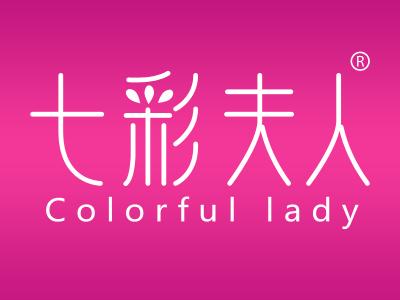 七彩夫人 COLORFULLADY