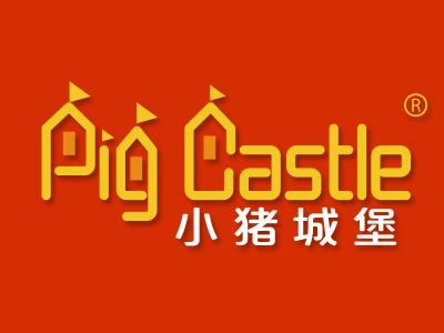 小猪城堡 PIGCASTLE