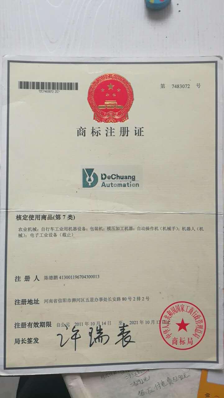 DECHUANG AUTOMATION